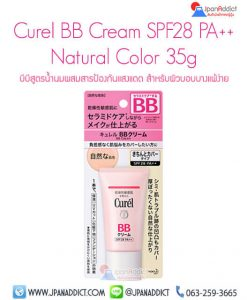 Curel BB Cream SPF28 PA++ Natural Color บีบีสูตรน้ำนม